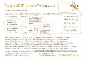 Shams_20200104130401
